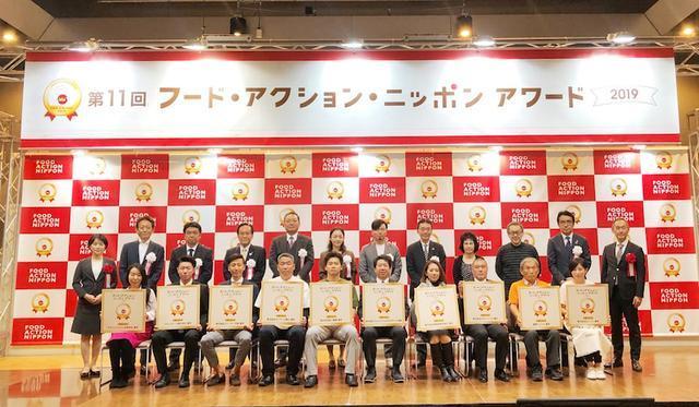 画像: 決定!!️「フード・アクション・ニッポン アワード2019」10産品と特別賞5産品