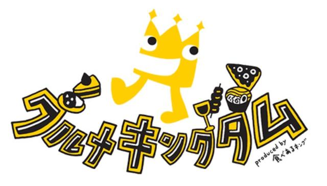 画像: 里井真由美『10/25から!東京モーターショーで野外グルメイベント「グルメキングダム」開催❗️食べあるキング』