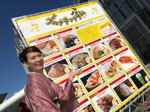 画像: 里井真由美『東京モーターショー2019‼️今年も野外グルメイベント「グルメキングダム」開催!食べあるキング』
