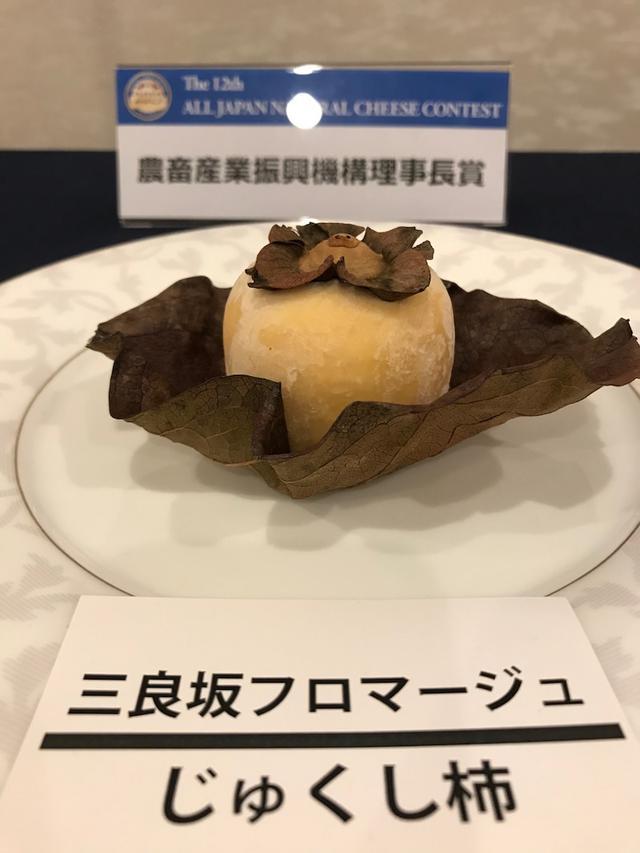 画像: ALL JAPANナチュラルチーズコンテスト!日本一のチーズに選ばれたのはー!!️