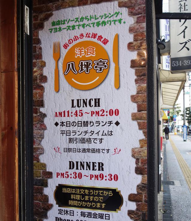 画像: 【福岡】街の小さな洋食屋さん♪@洋食 八坪亭