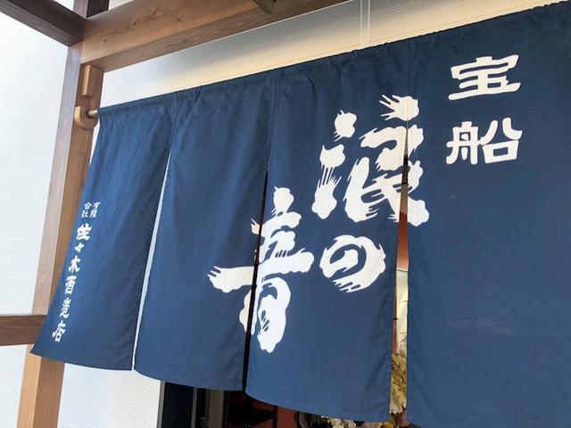 画像: 宮城県名取市 佐々木酒造店へ