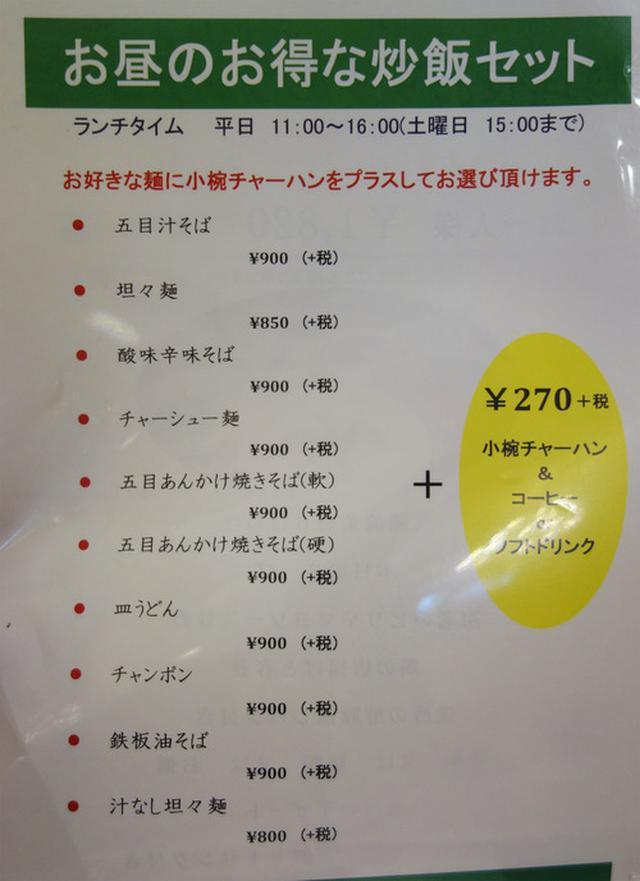 画像: 【福岡】福岡市有数のちょっとイイ大箱中華店♪@中華菜館 五福