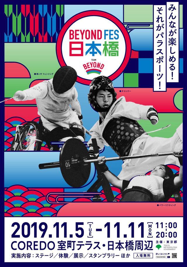 画像: あまいけいき『パラスポーツ応援イベント BEYOND FES・食べあるキングコラボメニュー』