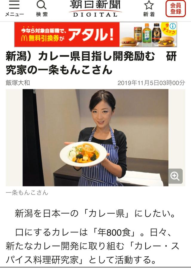 画像: 朝日新聞 新潟版『越佐ひと』に取材を受けました。