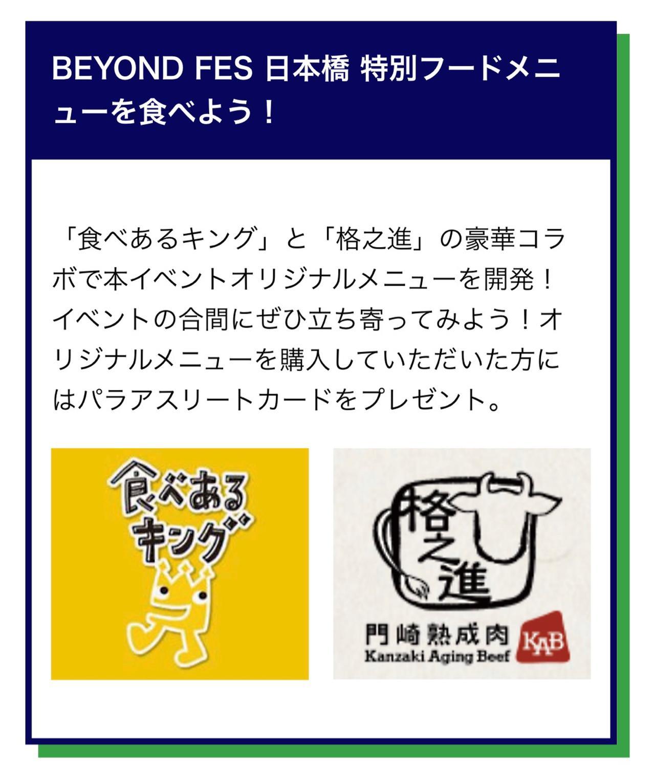 画像: スイーツ番長『パラスポーツのドラマを感じる BEYOND FES 日本橋 開催!』