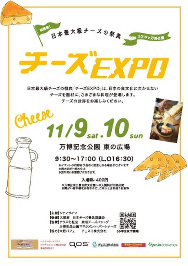 画像: 日本最大級のチーズの祭典 『チーズEXPO』 が初開催されます! @万博記念公園東の広場