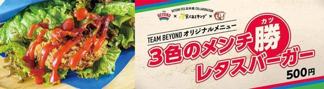 画像: 里井真由美『11/11まで!「ビヨンドフェス」食べあるキング×格之進 コラボバーガー@コレド室町テラス』