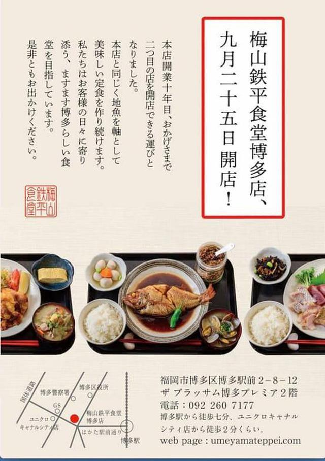 画像: 【福岡】魚の煮付け定食&鶏モモ唐揚げ定食♪@梅宮鉄平食堂 渡辺通本店