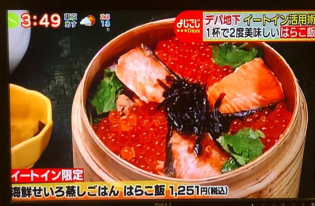 画像: テレビ東京「よじごじDays」デパ地下イートイン特集!出演でした