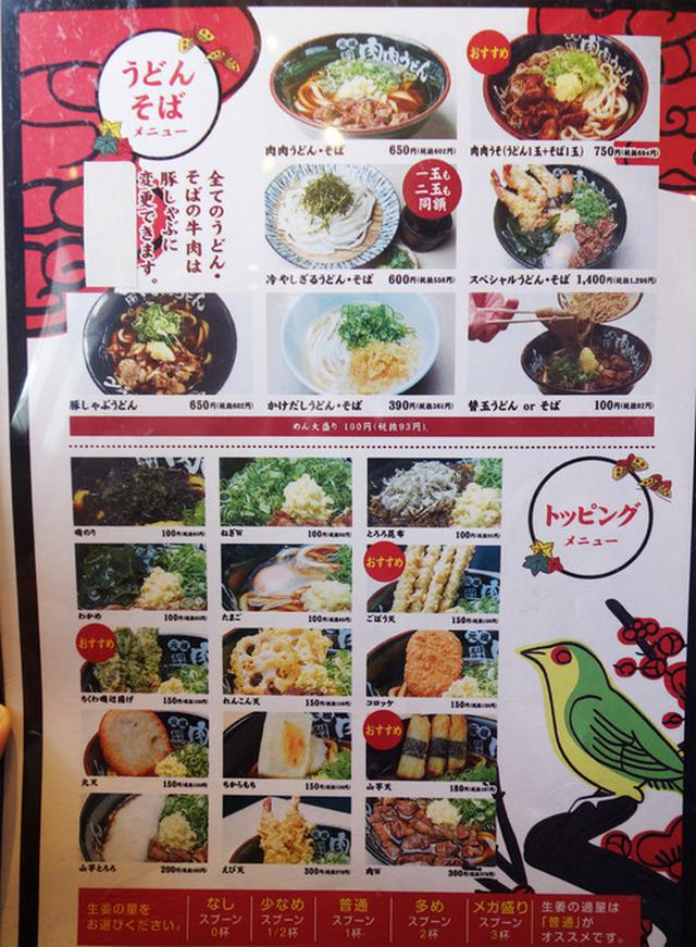 画像: 【福岡】W肉の肉肉そば&豚しゃぶうどん♪@肉肉うどん 大橋店