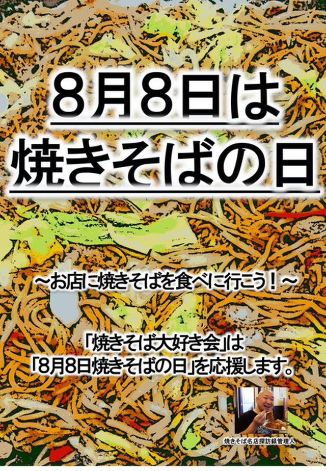 画像: 【お知らせ】「8月8日は焼きそばの日」ポスター