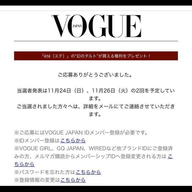 画像: ファッション誌「VOGUE」×「 été(エテ)」!!️庄司シェフの幻のタルトが買えるチャンス!