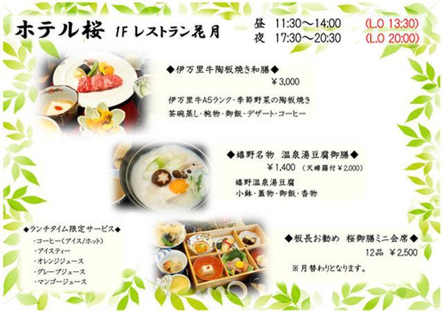 画像: 【佐賀】嬉野温泉のホテル桜で湯豆腐定食ランチ♪@レストラン 花月