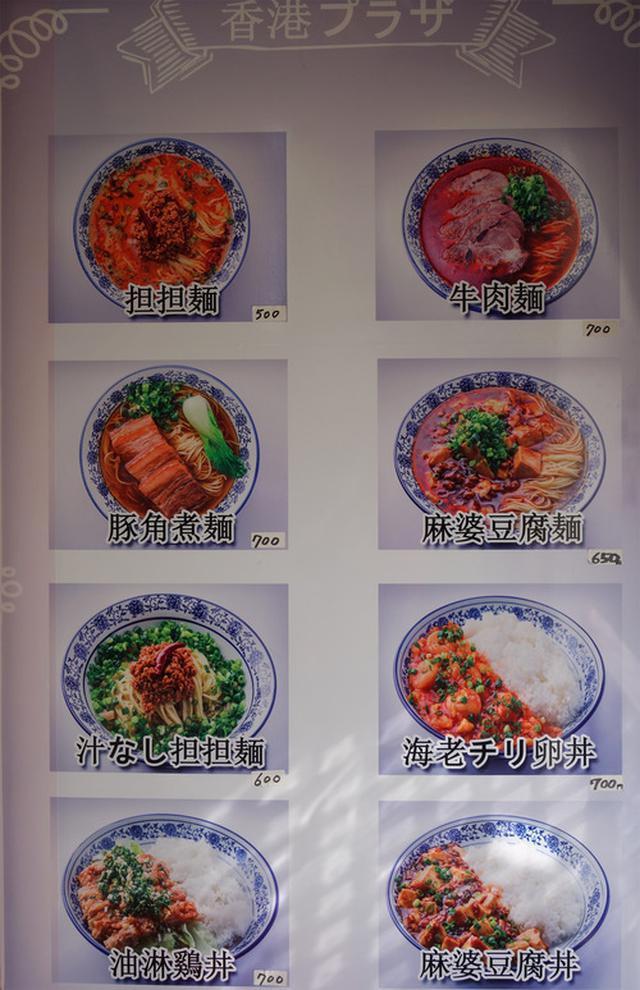 画像: 【福岡】麻婆豆腐丼&黒酢豚定食♪@香港プラザ 高砂店