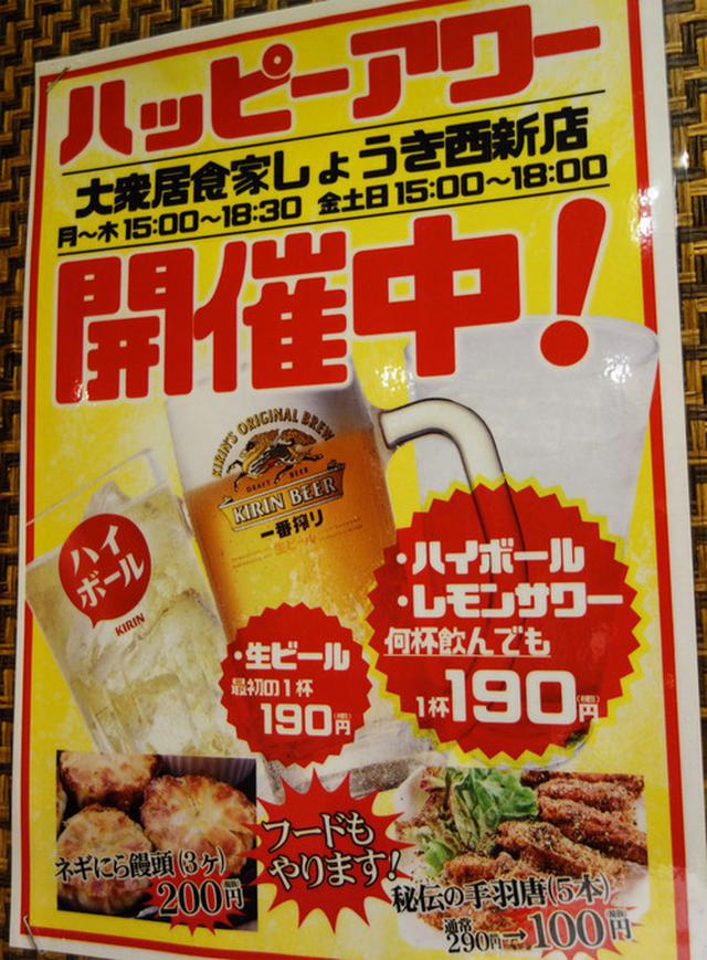 画像: 【福岡】安い・駅前・美味しい・海鮮・博多名物♪@大衆居食屋 しょうき 西新店