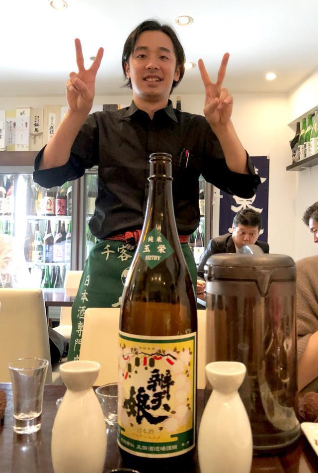 画像: 日本酒専門店 萬亮@大門