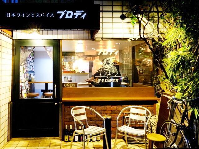 画像: 「五反田 日本ワインとスパイス ブロディのディナー」