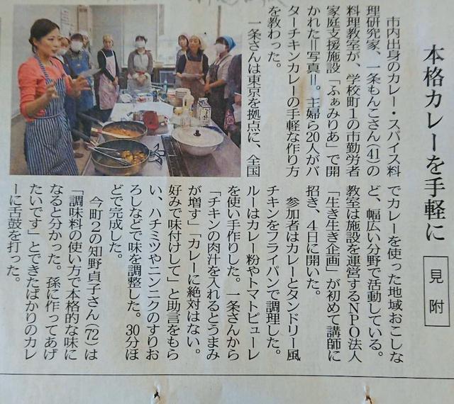 画像: 本日の新潟日報に掲載されました。