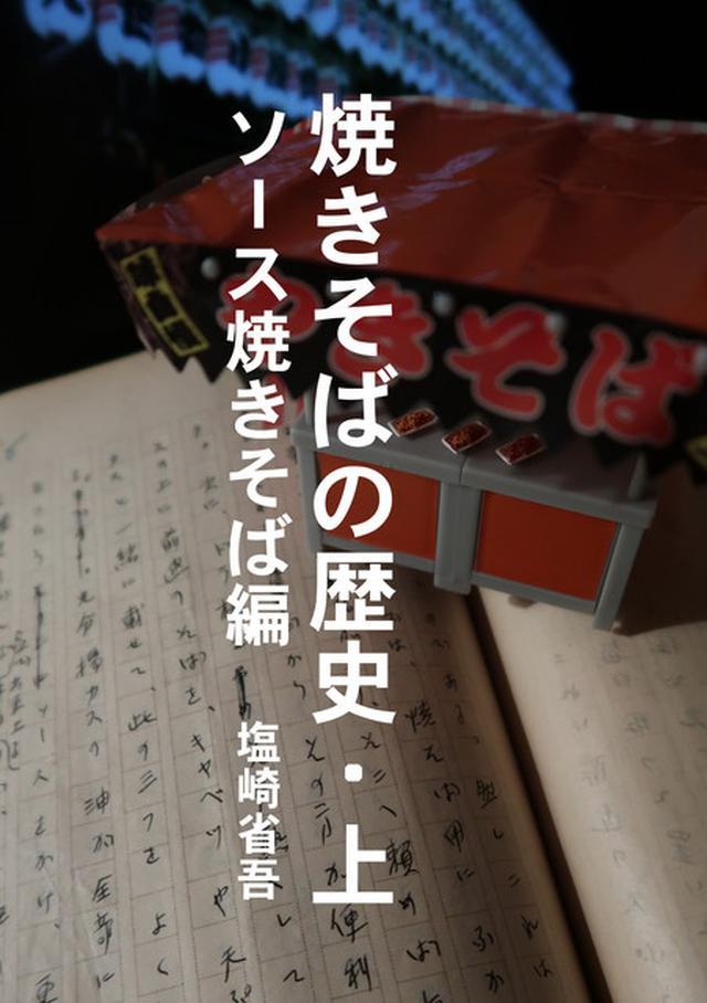 画像: 【お知らせ】電子書籍『焼きそばの歴史《上》:ソース焼きそば編』出版