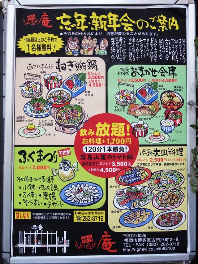 画像: 【福岡】おふくろの味コレクション!日替わり御膳ランチ♪@博多のうまか遊び庵