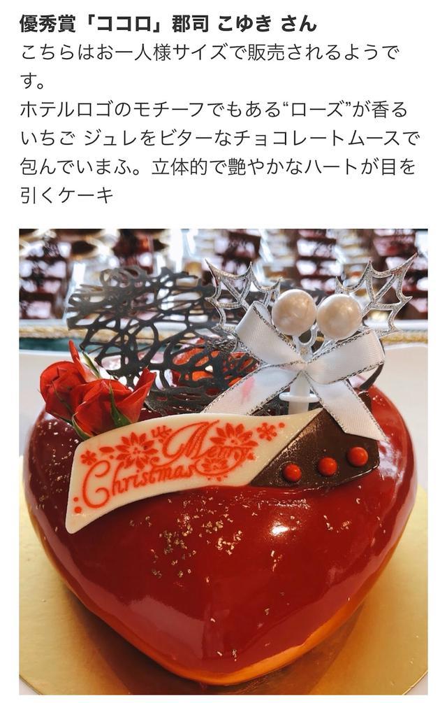 画像: クリスマス❗️コンテスト入賞ケーキが12/25当日まで買える!ロイヤルパークホテル(水天宮前)
