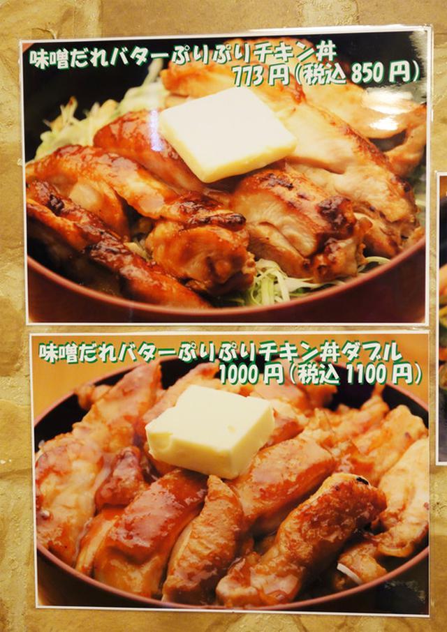 画像: 【福岡】広島お好み焼き店で豚足丼&味噌だれチキン丼♪@きんさいや 天神ビル店