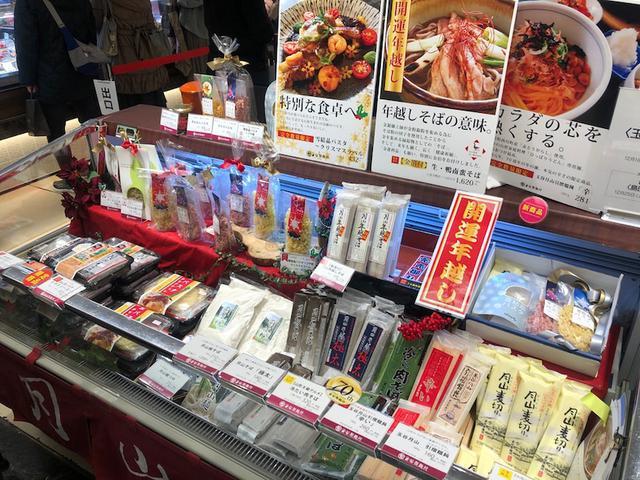 画像: 本日、最終日!「玉谷製麺 」 開運!!️金箔付き年越しそば etc 日本橋三越