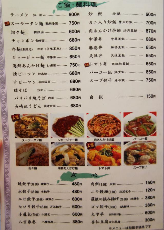 画像: 【福岡】大衆中華王道の味!トマト丼&酢豚定食♪@巧福