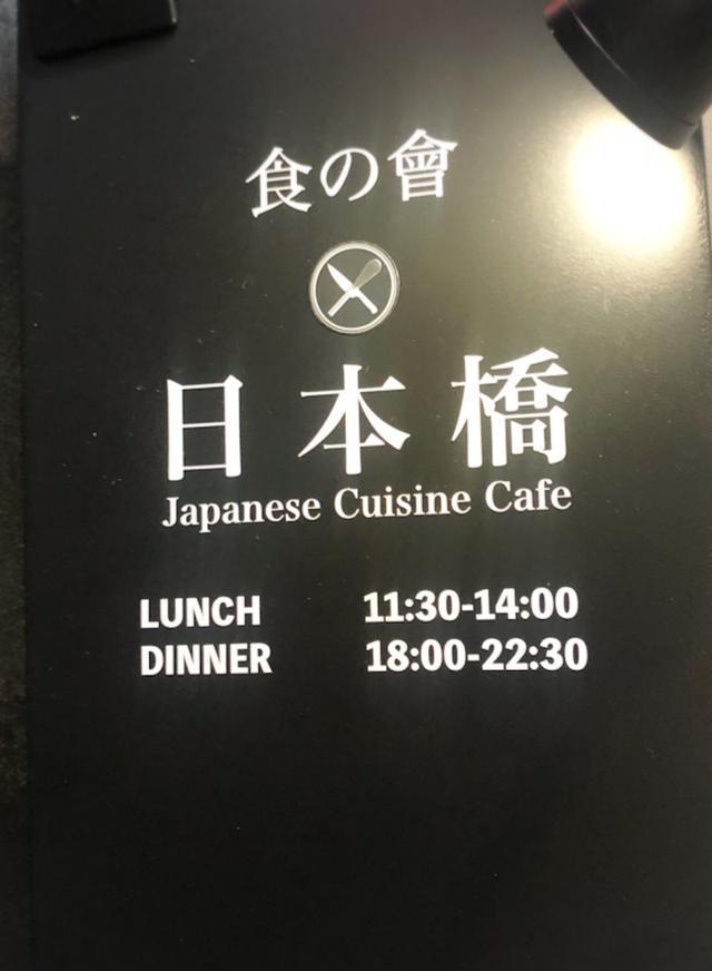 画像: 食の會 日本橋にて忘年会☆