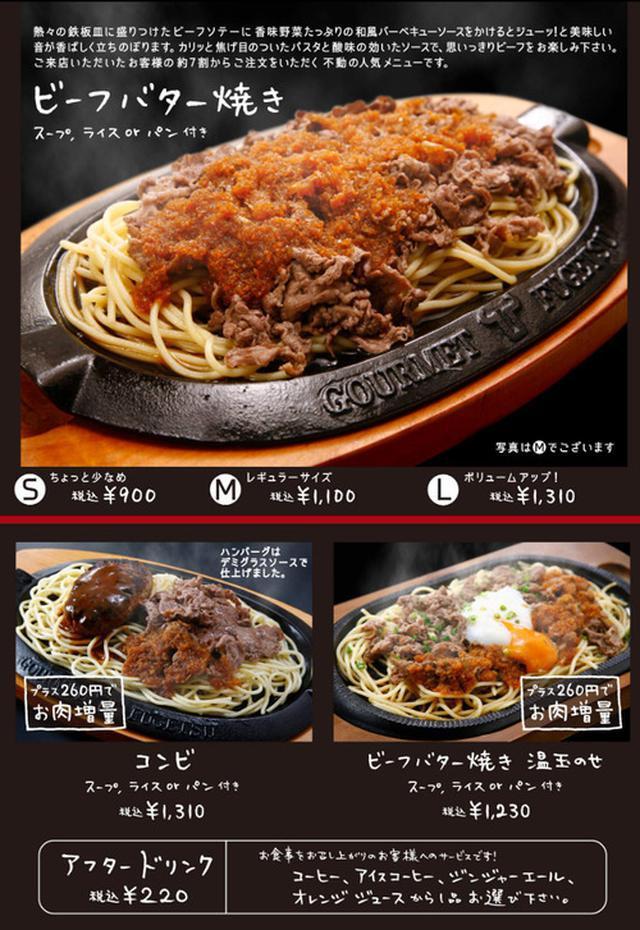 画像: 【福岡】1968年発売の福岡ソウル麺!ビーフバター焼き♪@グルメ風月 天神コア店