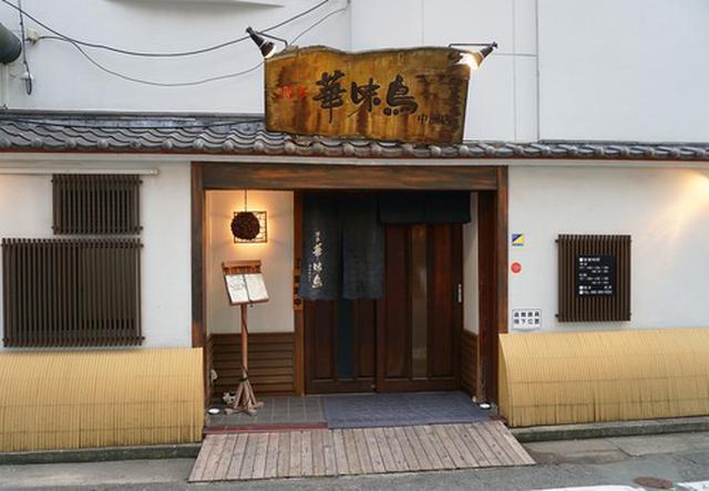 画像: 【福岡】博多水炊きコース♪@水たき料亭 博多華味鳥 中洲本店