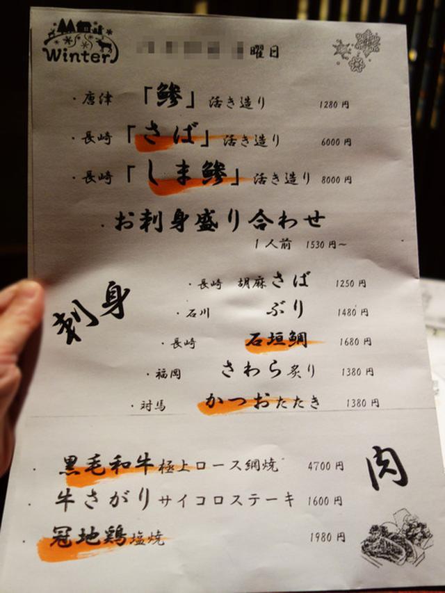 画像: 【福岡】博多座地下のアッパーな九州居酒屋♪@御膳屋 菴離