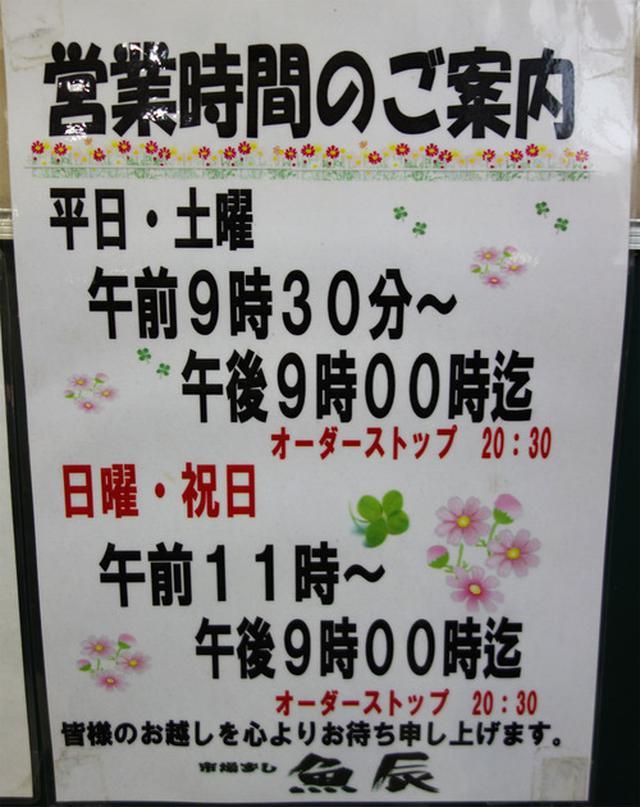 画像: 【福岡】長浜鮮魚市場会館内の回転寿司店♪@市場ずし 魚辰