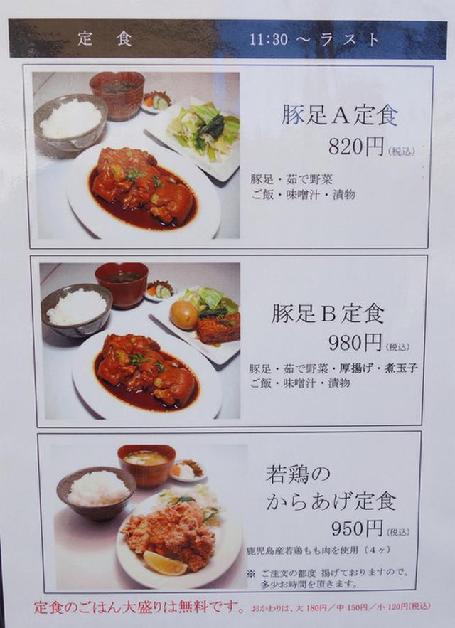 画像: 【福岡】台湾式煮込み豚足定食&若鶏唐揚げ定食♪@極上豚足 釘本食堂