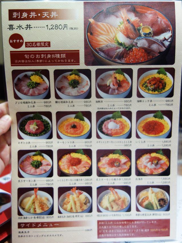 画像: 【福岡】天神コアで海鮮丼&魚定食ランチ♪@喜水亭 和樂 天神店
