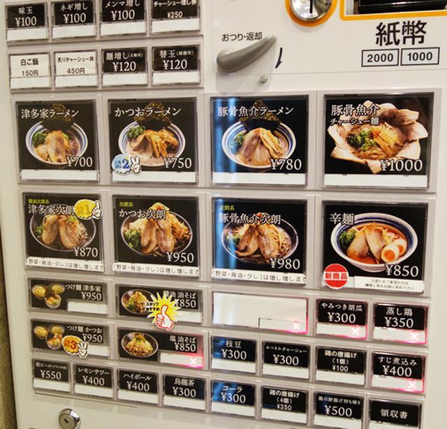 画像: 【福岡】意識高い系二郎!魚介満喫ラーメン&つけ麺♪@津多家次朗