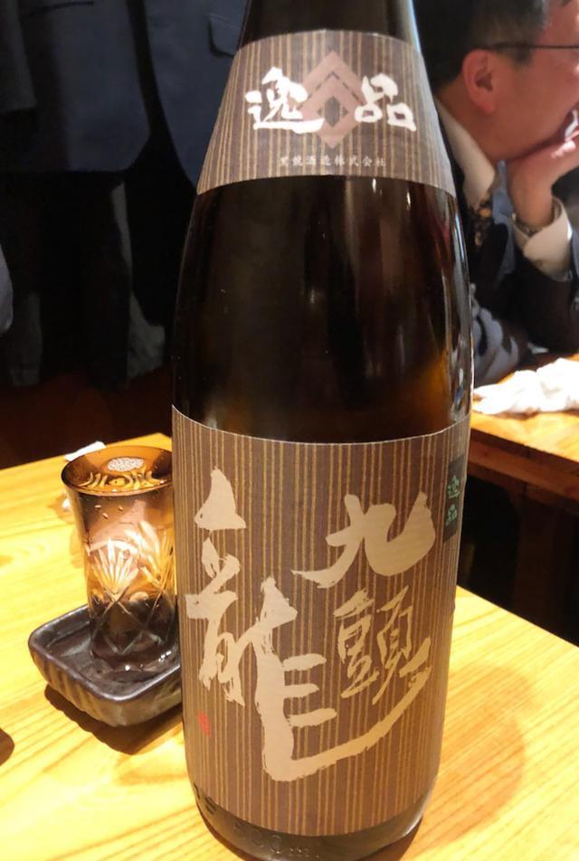 画像: 宝山いわし料理大松@神田