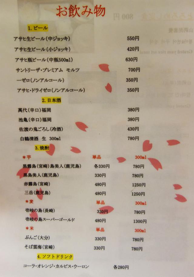 画像: 【福岡】天神・今泉エリアのガッツリ定食堂♪@食事屋 やゆよ