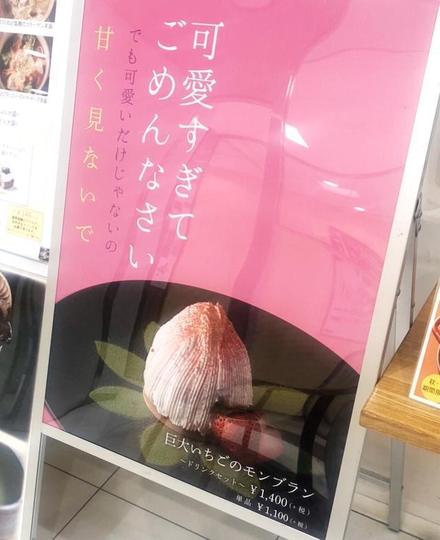 画像: 巨大いちごのモンブラン〜! 神楽坂茶寮