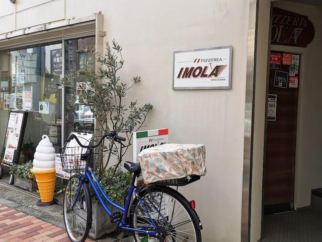 画像: 奥沢「PIZZERIA IMOLA」は食べログピザ百名店!