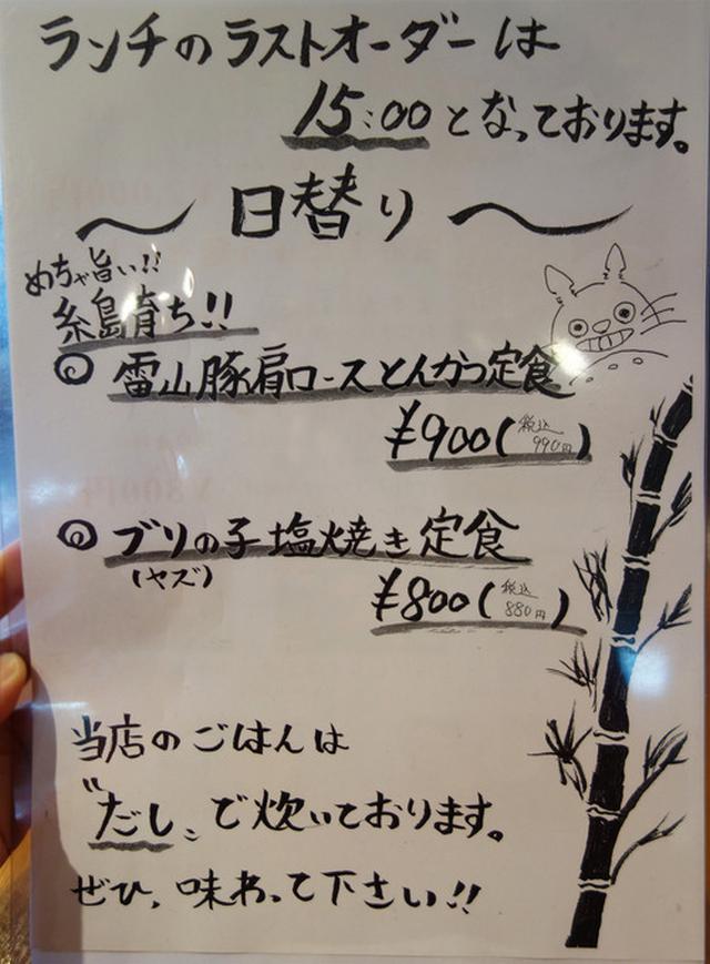 画像: 【福岡】釜揚げしらす丼&玄海島にゅう麺ランチ♪@博多海鮮処 しらすくじら 明神丸