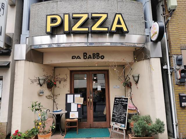 画像: 日本橋「ダ・バッボ」は甘酒横丁のピザ百名店!