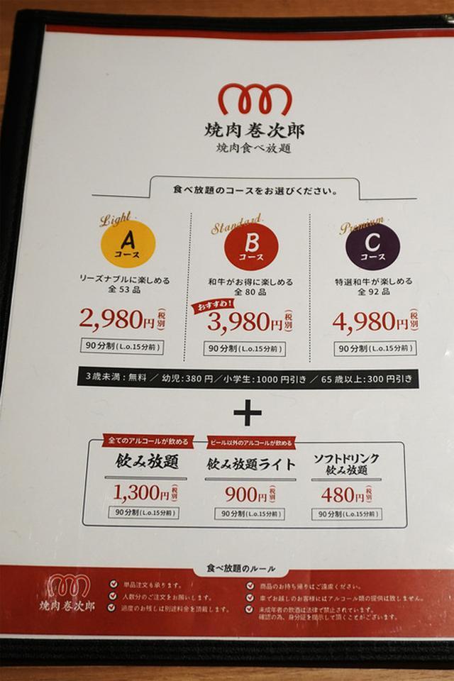 画像: 【福岡】中洲で新感覚の巻き巻き焼肉!@和牛食べ放題 焼肉 巻次郎