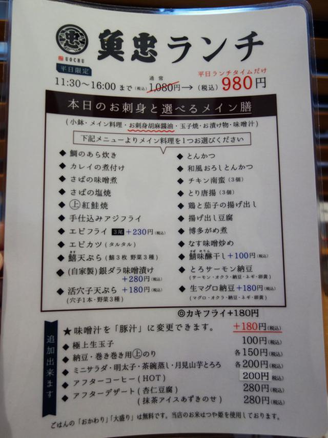 画像: 【福岡】上質な魚定食店の肉丼定食♪@田中田式海鮮食堂 魚忠