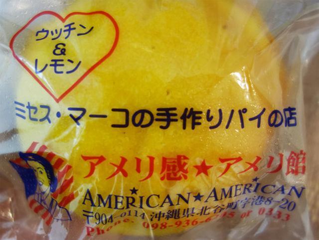 画像: 【沖縄】穴場なお土産♪沖縄のレモンケーキ♪@ミセス・マーコのパイの店 アメリ感★アメリ館