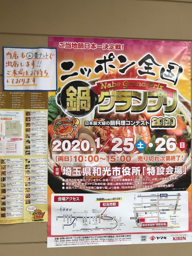 画像: ニッポン全国なべグランプリ!和光市にて