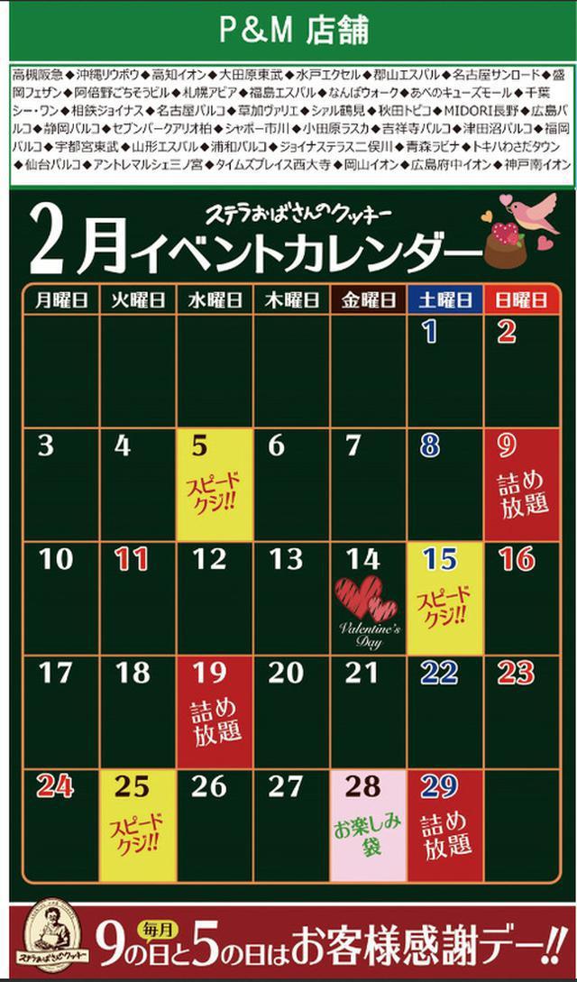 画像: 【福岡】ステおばチャレンジ!クッキー詰め放題の日♪@ステラおばさんのクッキー 福岡パルコ店