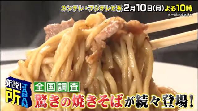 画像: 【TV出演】2/10 フジテレビ系『新説!所JAPAN』