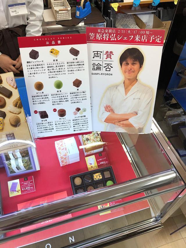 画像: 賛否両論CHOCOLATを買いに行ってみた♪